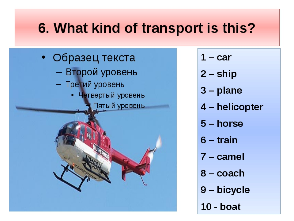 6. What kind of transport is this? 1 – car 2 – ship 3 – plane 4 – helicopter...