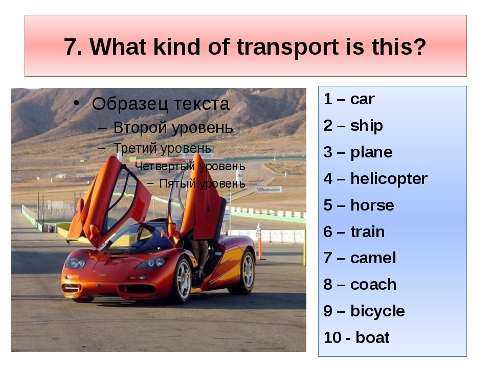 7. What kind of transport is this? 1 – car 2 – ship 3 – plane 4 – helicopter...