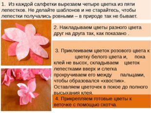 1. Из каждой салфетки вырезаем четыре цветка из пяти лепестков. Не делайте ша