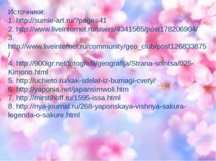 Источники: 1. http://sumie-art.ru/?page=41 2. http://www.liveinternet.ru/user