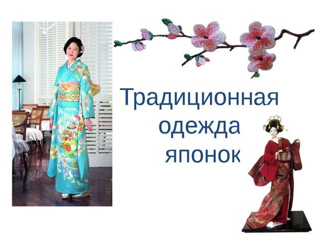 Традиционная одежда японок