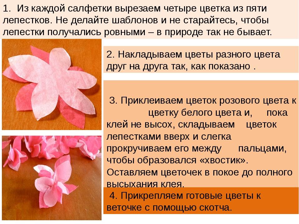 1. Из каждой салфетки вырезаем четыре цветка из пяти лепестков. Не делайте ша...