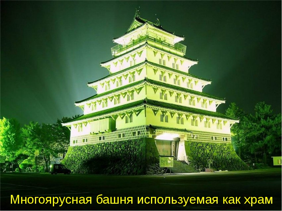 Многоярусная башня используемая как храм