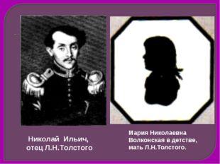 Николай Ильич, отец Л.Н.Толстого Мария Николаевна Волконская в детстве, мать