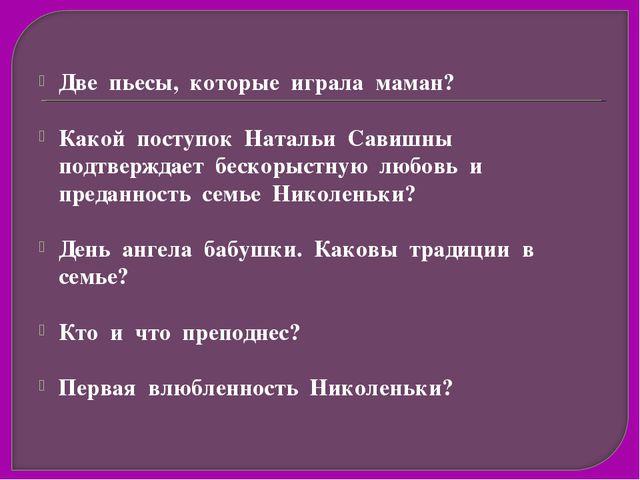 Две пьесы, которые играла маман? Какой поступок Натальи Савишны подтверждает...