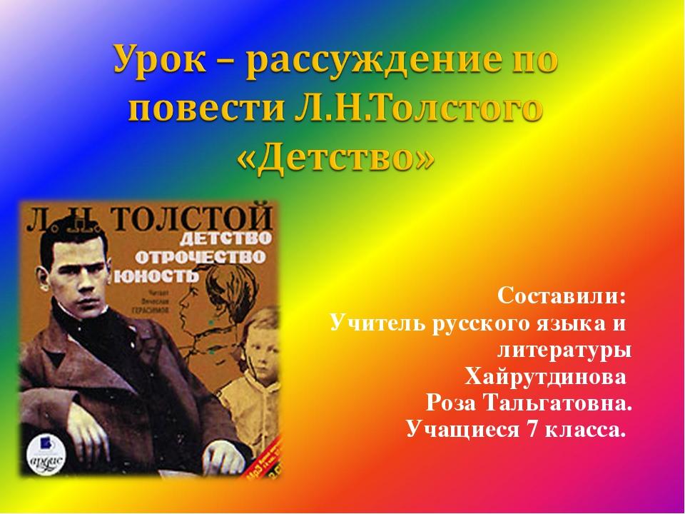 Составили: Учитель русского языка и литературы Хайрутдинова Роза Тальгатовна...