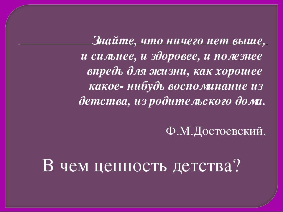 Знайте, что ничего нет выше, и сильнее, и здоровее, и полезнее впредь для жи...