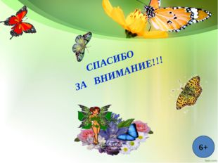 СПАСИБО ЗА ВНИМАНИЕ!!! 6+