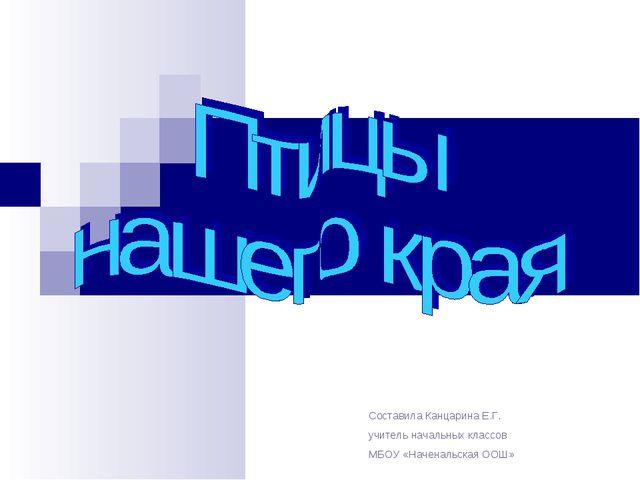 Составила Канцарина Е.Г. учитель начальных классов МБОУ «Наченальская ООШ»