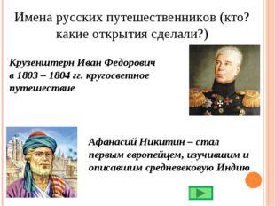 Имена русских путешественников (кто? какие открытия сделали?) Крузенштерн Ива