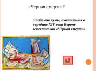 «Черная смерть»? Эпидемия чумы, охватившая в середине XIV века Европу известн