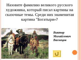 Назовите фамилию великого русского художника, который писал картины на сказоч