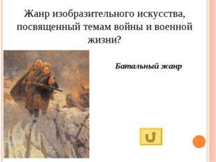 Жанр изобразительного искусства, посвященный темам войны и военной жизни? Бат