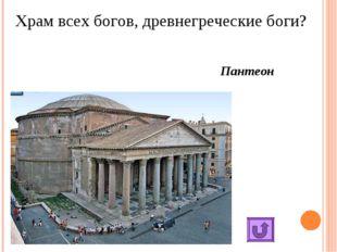 Храм всех богов, древнегреческие боги? Пантеон