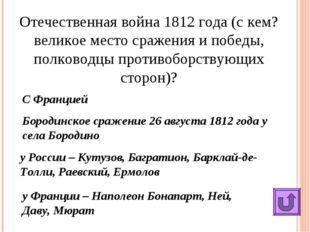 Отечественная война 1812 года (с кем? великое место сражения и победы, полков