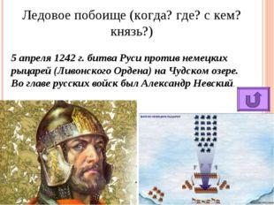 Ледовое побоище (когда? где? с кем? князь?) 5 апреля 1242 г. битва Руси проти