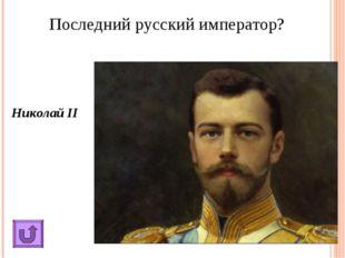 Последний русский император? Николай II
