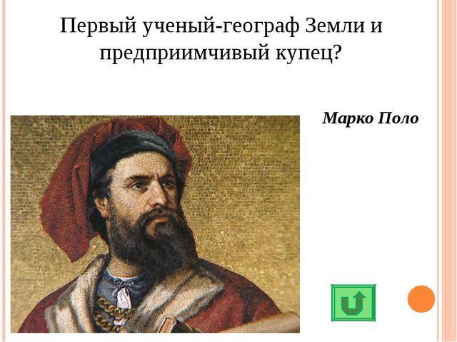 Первый ученый-географ Земли и предприимчивый купец? Марко Поло