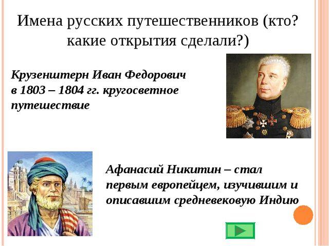 Имена русских путешественников (кто? какие открытия сделали?) Крузенштерн Ива...