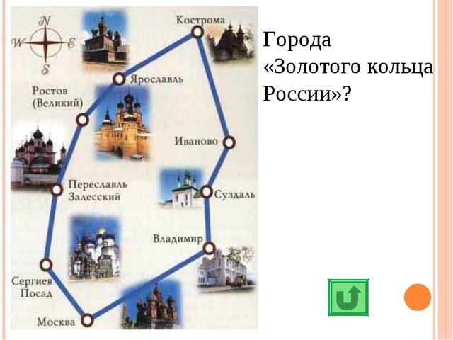 Города «Золотого кольца России»?