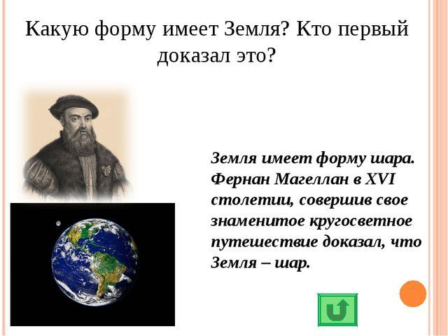 Какую форму имеет Земля? Кто первый доказал это? Земля имеет форму шара. Ферн...