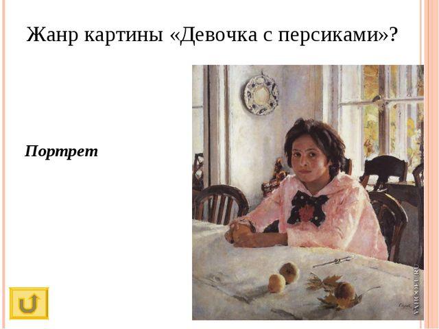 Жанр картины «Девочка с персиками»? Портрет
