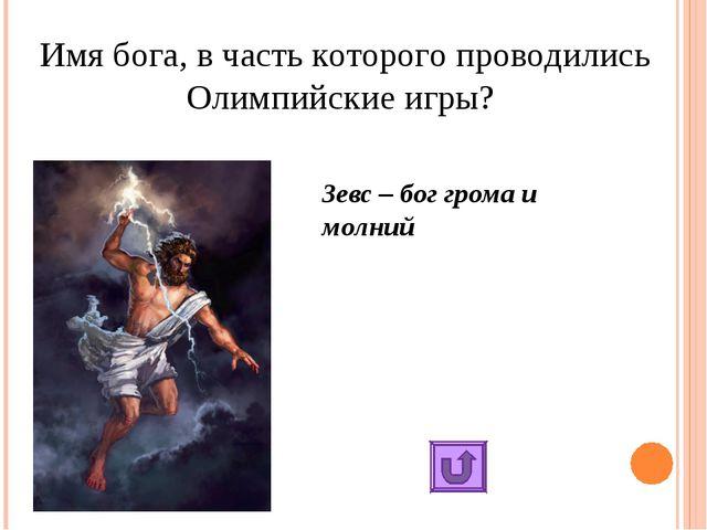 Имя бога, в часть которого проводились Олимпийские игры? Зевс – бог грома и м...