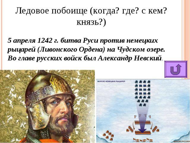 Ледовое побоище (когда? где? с кем? князь?) 5 апреля 1242 г. битва Руси проти...