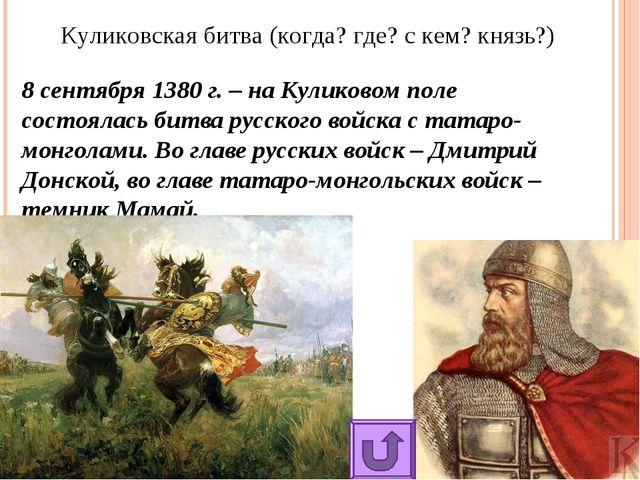Куликовская битва (когда? где? с кем? князь?) 8 сентября 1380 г. – на Куликов...