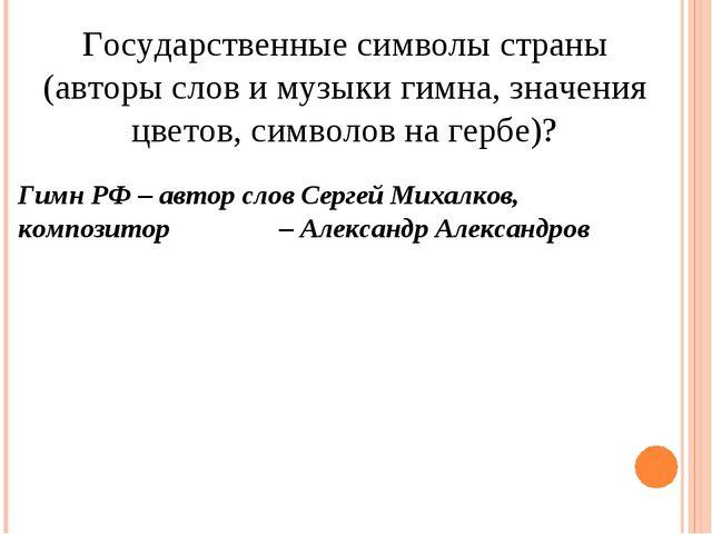 Государственные символы страны (авторы слов и музыки гимна, значения цветов,...