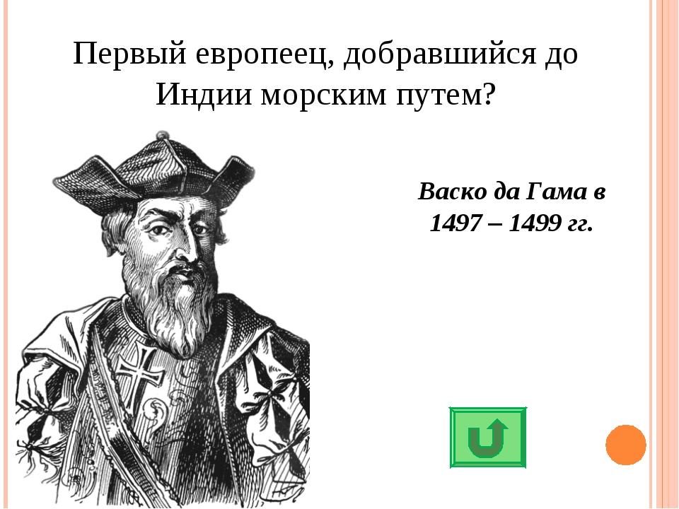 Первый европеец, добравшийся до Индии морским путем? Васко да Гама в 1497 – 1...