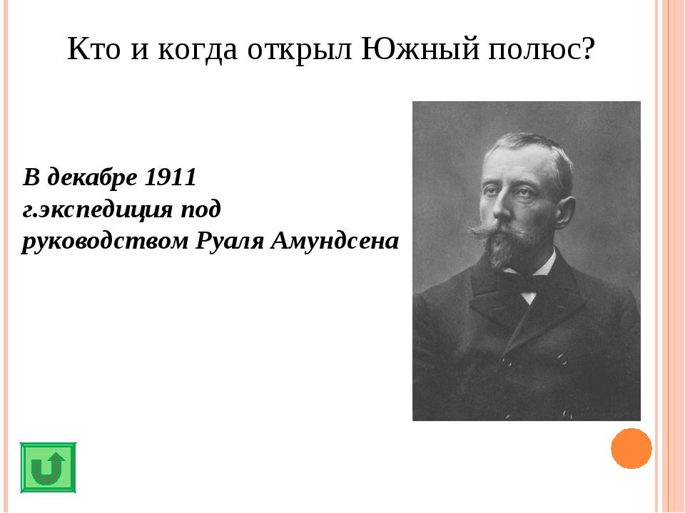 Кто и когда открыл Южный полюс? В декабре1911 г.экспедицияпод руководством...