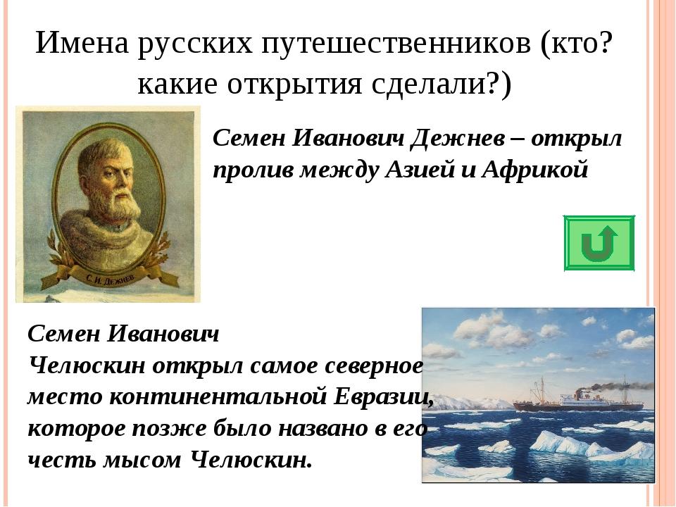 Имена русских путешественников (кто? какие открытия сделали?) Семен Иванович...