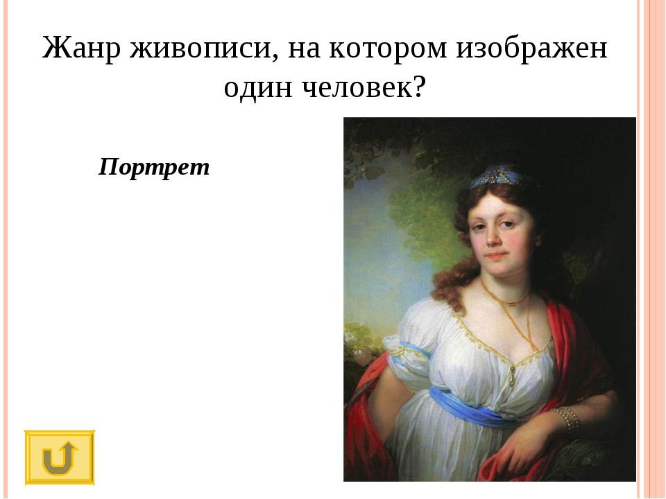 Жанр живописи, на котором изображен один человек? Портрет