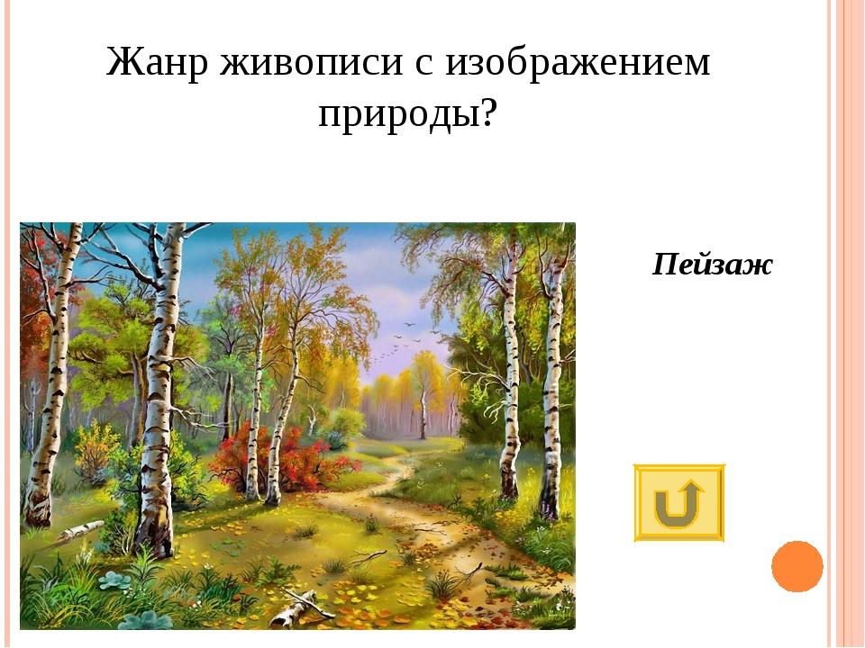 Жанр живописи с изображением природы? Пейзаж