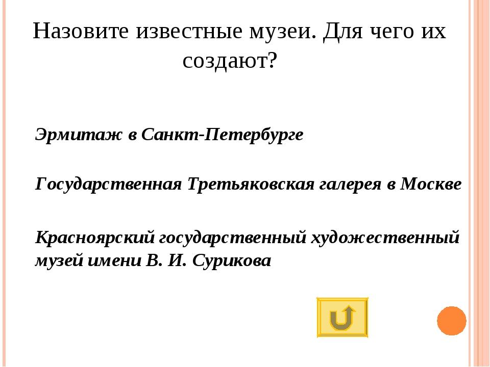 Назовите известные музеи. Для чего их создают? Эрмитаж в Санкт-Петербурге Гос...