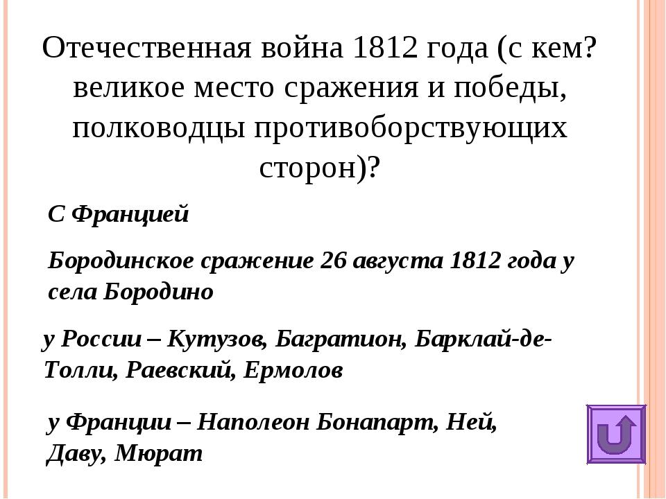 Отечественная война 1812 года (с кем? великое место сражения и победы, полков...