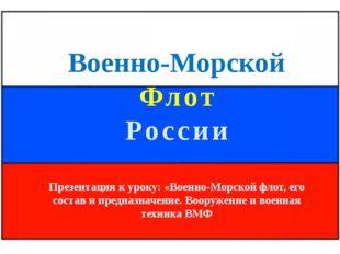 Военно-Морской флот России Презентация к уроку Военно-Морской Флот России Пре