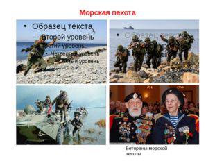 Морская пехота Ветераны морской пехоты