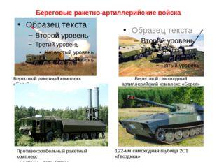 Береговые ракетно-артиллерийские войска Береговой ракетный комплекс «Бал-Э» Б