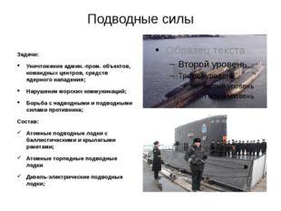 Подводные силы Задачи: Уничтожение админ.-пром. объектов, командных центров,