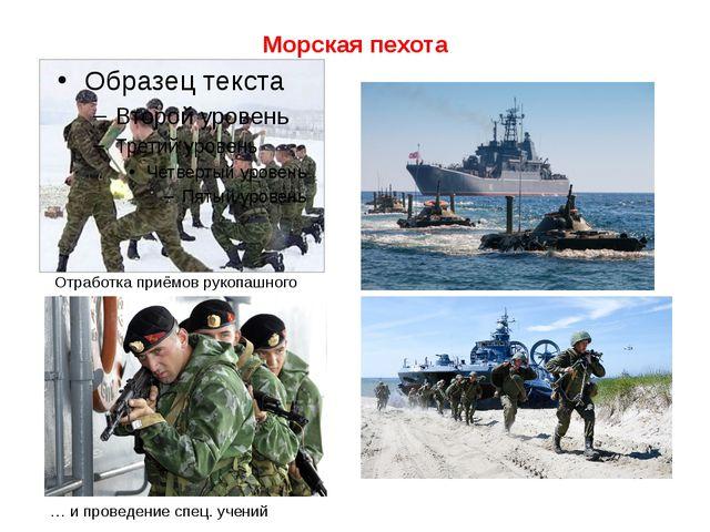 Морская пехота Учения. Высадка на побережье Отработка приёмов рукопашного боя...