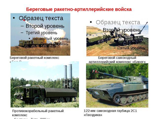 Береговые ракетно-артиллерийские войска Береговой ракетный комплекс «Бал-Э» Б...