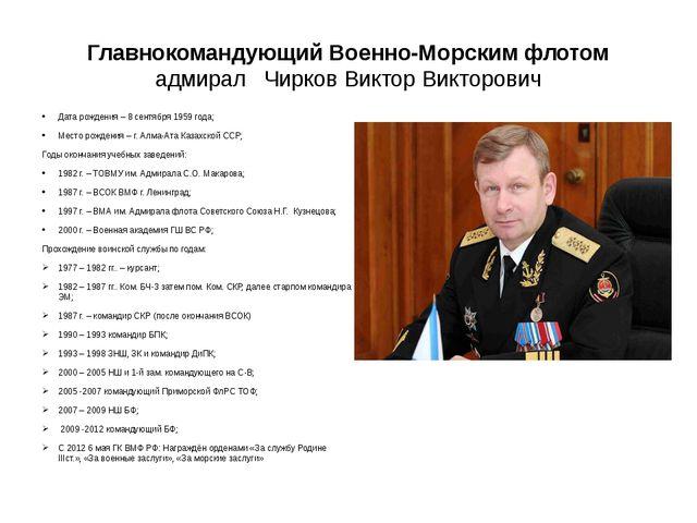 Главнокомандующий Военно-Морским флотом адмирал Чирков Виктор Викторович Дата...