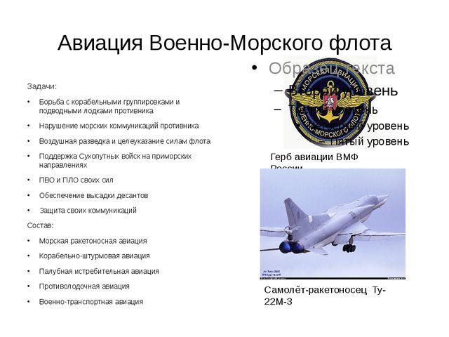 Авиация Военно-Морского флота Задачи: Борьба с корабельными группировками и п...