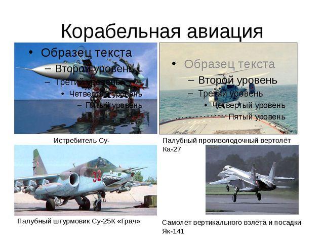 Корабельная авиация Истребитель Су-33К Палубный противолодочный вертолёт Ка-2...