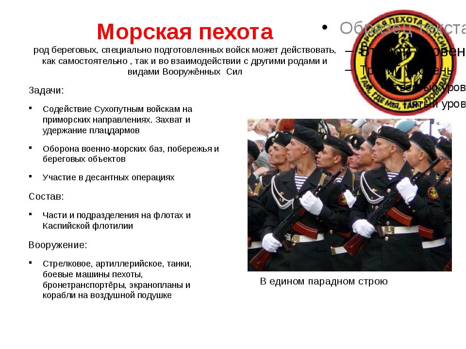 Морская пехота род береговых, специально подготовленных войск может действова...