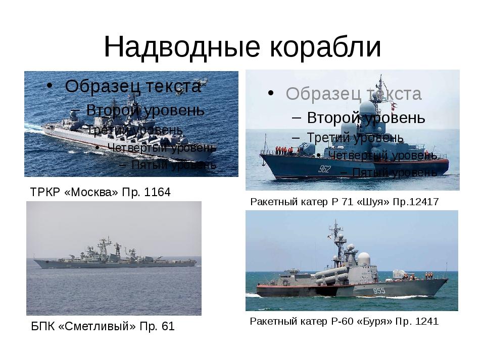 Надводные корабли ТРКР «Москва» Пр. 1164 БПК «Сметливый» Пр. 61 Ракетный кате...