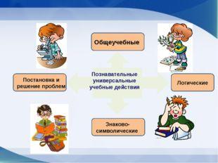 Познавательные универсальные учебные действия Общеучебные Знаково-символичес