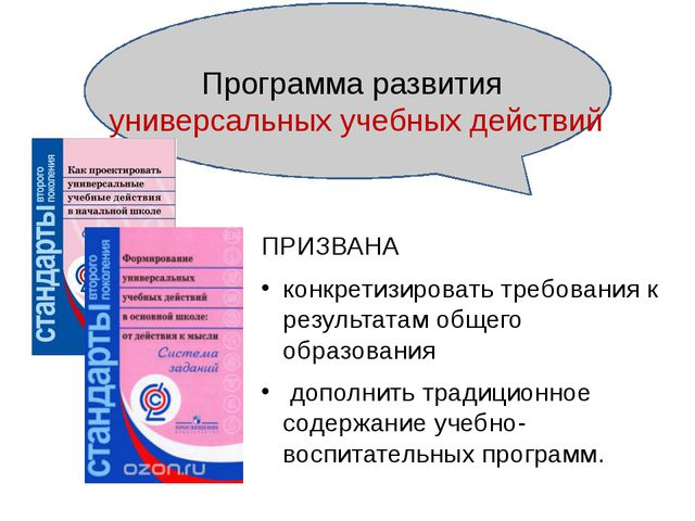 Программа развития универсальных учебных действий ПРИЗВАНА конкретизировать...